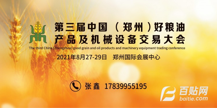 第三届中国(郑州)好粮油产品及机械设备交易大会图片