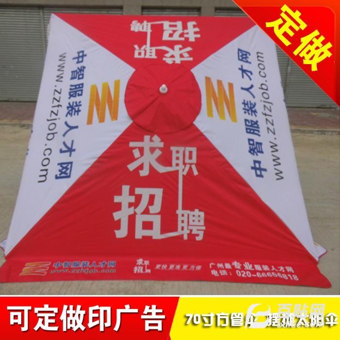 化妆品广告太阳伞深圳化妆品广告太阳伞公司图片