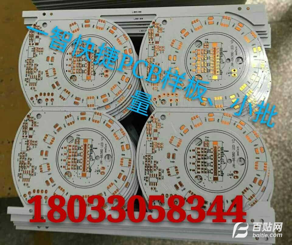 一智快捷PCB打样、批量生产 印制电路板图片