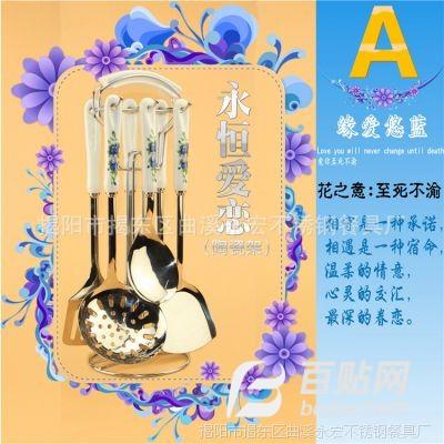 永宏手提式瓷柄七件套礼盒装餐具套装陶瓷手柄厨具厨房家居用品图片