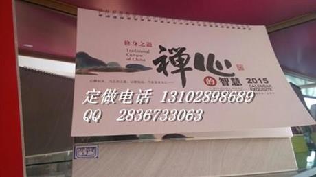 石家庄台历厂  河北台历厂图片