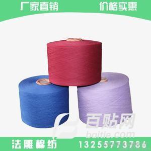 厂家直销颜色纱 21S机织针织再生棉纱特价 纯棉纱线 再生纱线图片