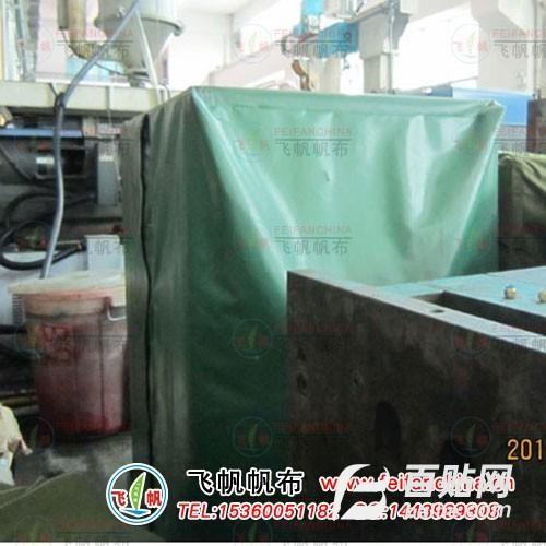 高温机械防火帆布罩广州防水帆布定做加工图片