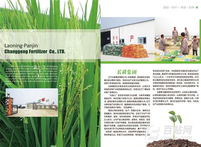 长耕 长耕肥业 绿色生态  长耕有机肥图片