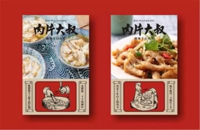 明溪夫妻创业热门餐饮项目肉片大叔低门槛图片
