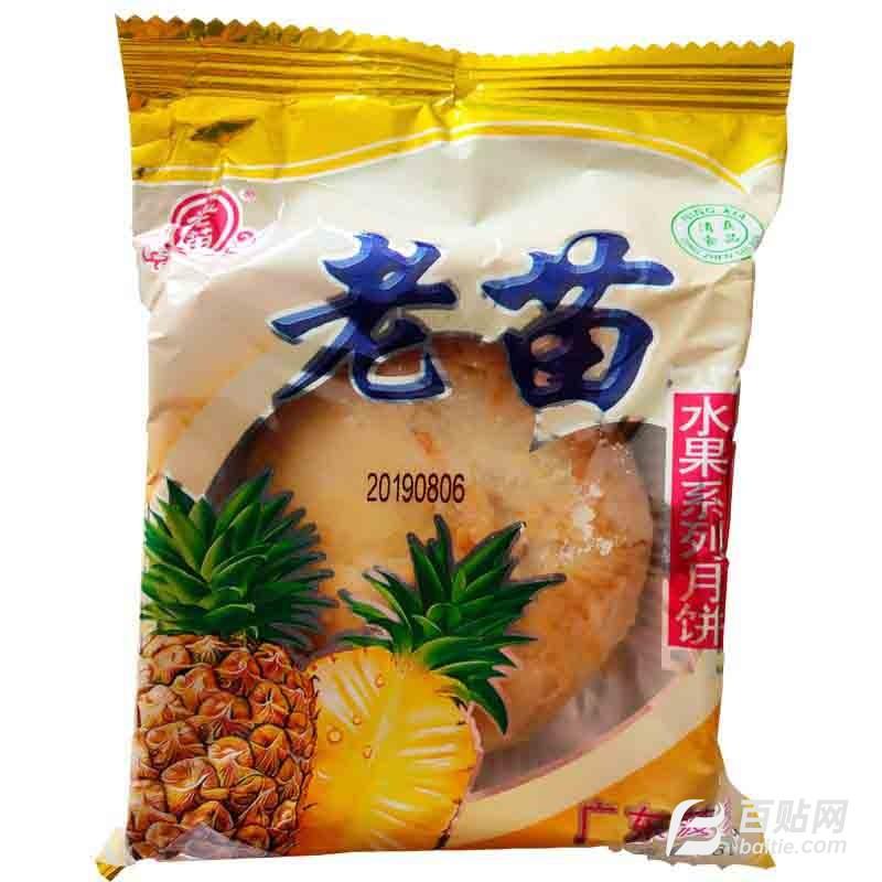 五仁月饼吃-宁夏老苗月饼出品图片