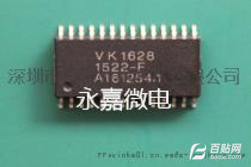 VK1628 LED数显芯片/驱动显示液晶驱动图片
