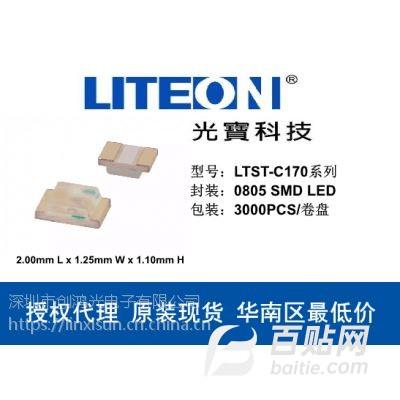 台湾光宝代理商,贴片SMD LED LTW-170TK 0805白色1.1T 发光二极管图片