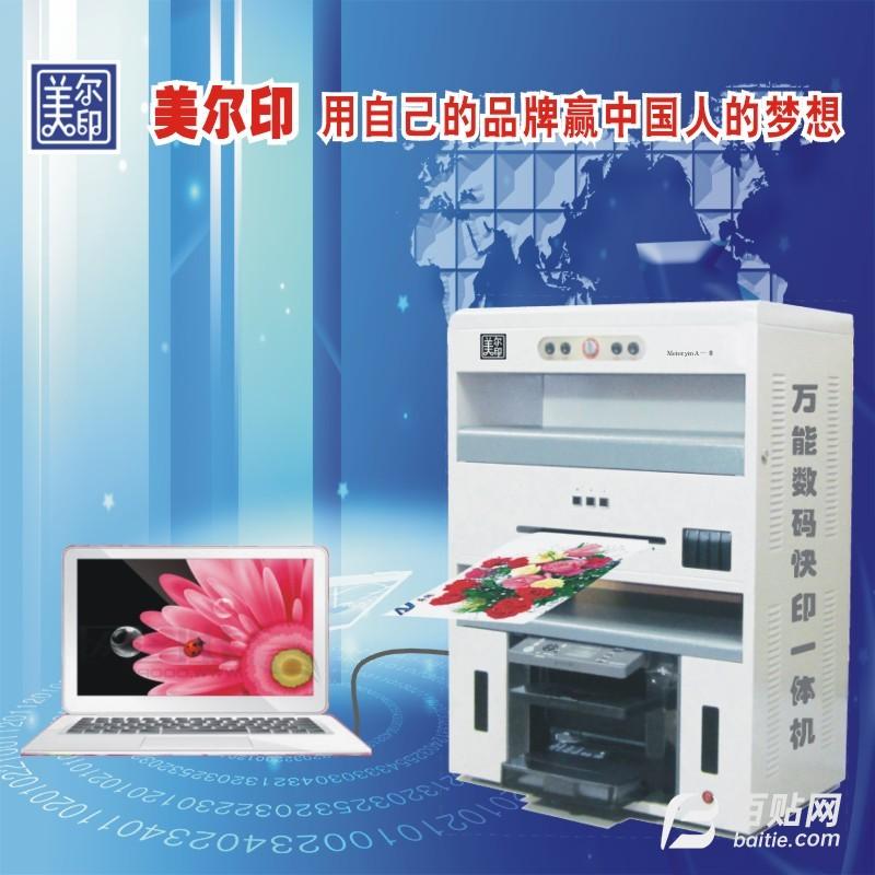 多功能数码印刷机印照片---即印即干图片