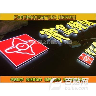 佛山禅城发光字厂 树脂发光字 超级字 精工招牌字 易之彩标识制作图片