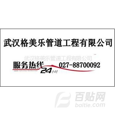 供应武汉格美乐管道工程公司徐家棚管道疏通分点-***的技术支撑一体化服务商图片