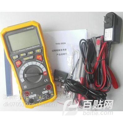 过程校验多用表YHS-302A仪表工工具万用表校准器YHS-301A信号源图片