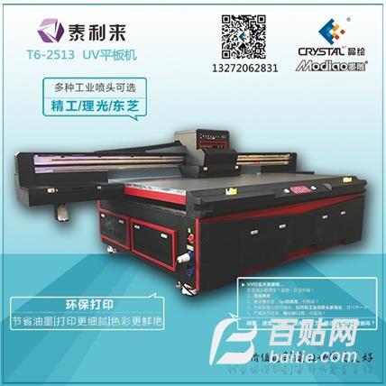 定制金属广告标牌uv打印机 uv平板打印机厂家 3d浮雕玻璃平板打印机图片