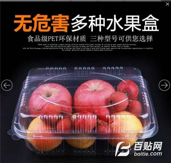 水果包装塑料盒图片