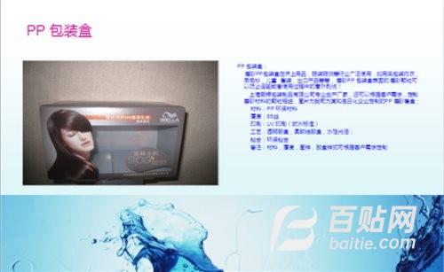 上海PET包装盒 上海PET包装盒制作 上海PET包装盒设计图片