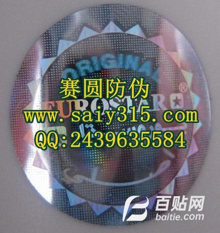 化妆品防伪标签 厂家直销 化妆品包装印刷 化妆品封口标生产图片