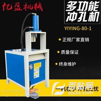 供应铝合金打孔机 方管打孔冲床 佛山亿盈小型液压冲孔机图片