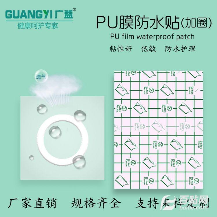 pu膜防水贴低致敏透皮贴加圈固定三伏贴穴位膏贴膜厂家直销批发图片