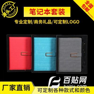 厂家定制A5商务 礼盒套装笔记本 办公会议记录本LOGO 记事本图片