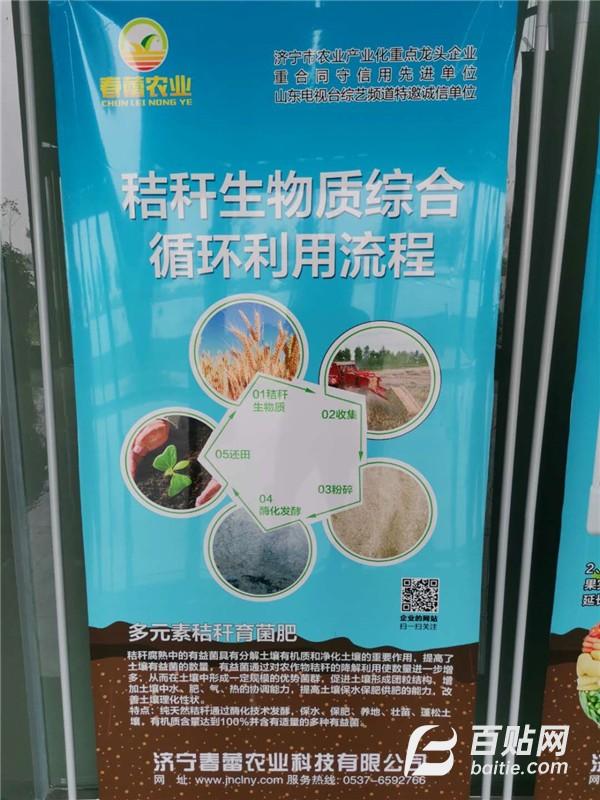 专业销售批发 专业销售批发多元素秸秆育菌肥哪家好图片