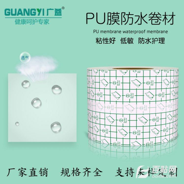 厂家直销批发广益防水透明PU膜卷材可自由剪裁伤口洗澡护理固定贴图片