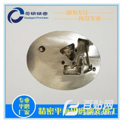 东莞地区提供机械五金配件平面表面处理平行度平面度研磨抛光加工图片