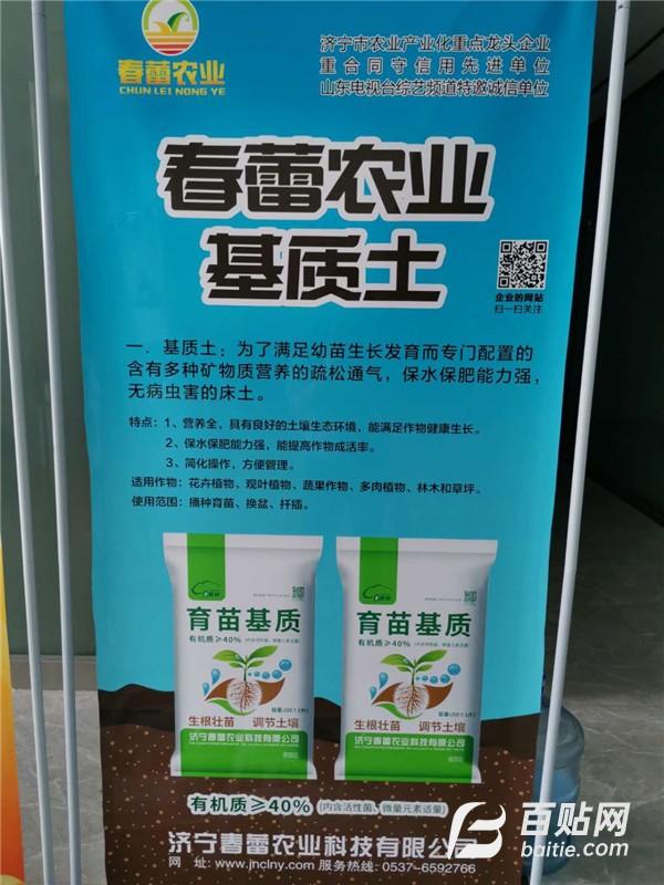专业销售批发育苗基质土 营养土 育苗基质土 育苗营养土价格图片
