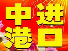 香港进口扫地机到北京快递公司图片