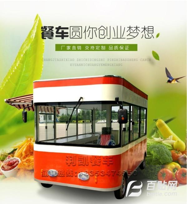 利凯   早餐车 移动餐车大型快餐车厂家定做图片