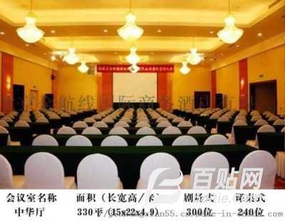 北京会议型酒店租赁 千人会议酒店租赁图片