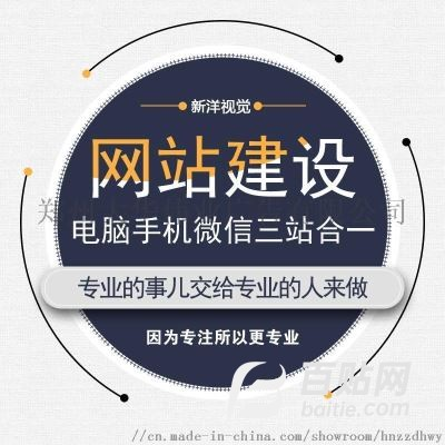 河南热门企业网站开发图片