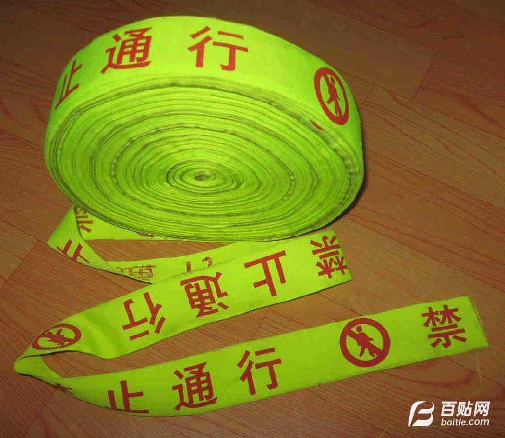 锦纶安全警示带荧光安全警戒带隔离带荧光帆布警戒线图片