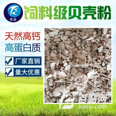 厂家大量批发 优质贝壳粉 牡蛎粉 饲料级量大优惠高蛋钙砂图片