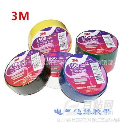 电工胶带1500***3M电气绝缘胶带 PVC绝缘胶带 电工胶布 阻燃胶带图片