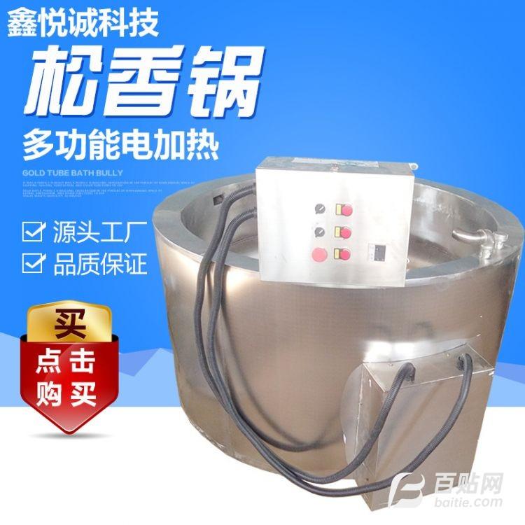 厂家直销松香锅电加热提温快无烟环保耐用超长质保图片