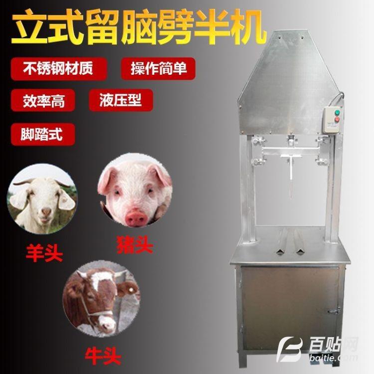 热销牛头劈半机生猪屠宰不锈钢猪头劈半机电动液压猪蹄劈半机新型图片