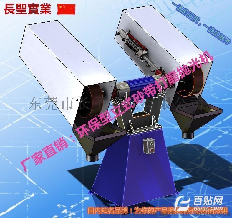 供应CS-004立式砂带机图片