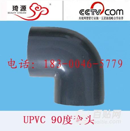 upvc90度弯头PVC90度弯头水管90度弯头批发图片