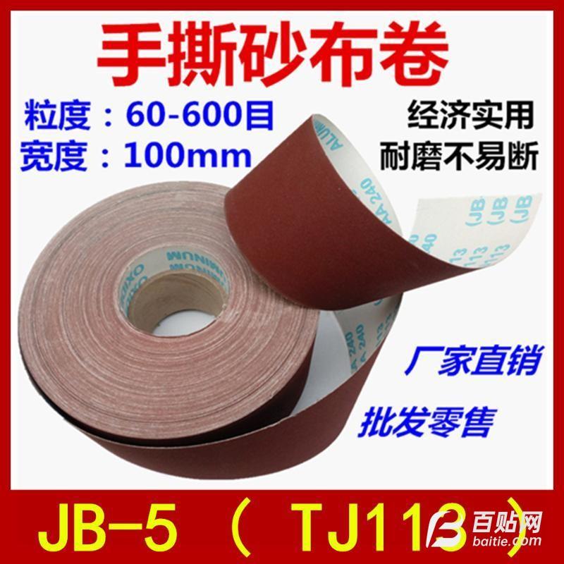 JB-5手撕砂布卷 TJ113砂带软砂布 木工家具金属抛光砂纸 一件代发图片