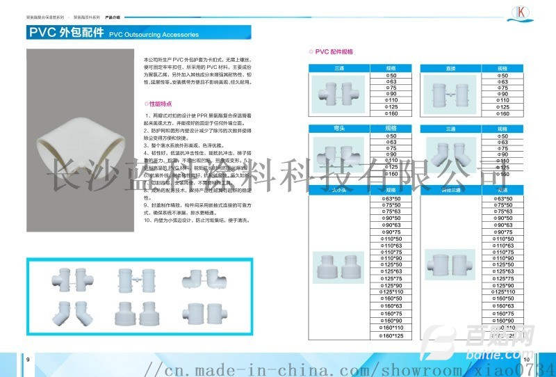 PPR保温管图片