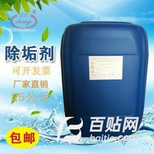 板式换热器片冷凝器清洗剂 反应釜 锅炉管道除垢剂图片