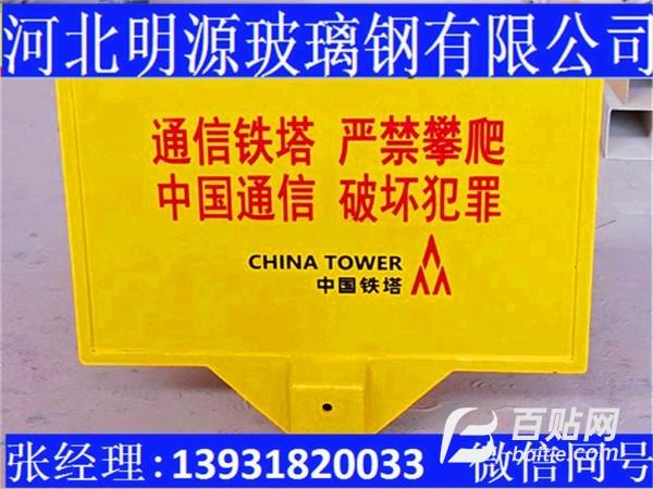 玻璃钢警示牌-腾程玻璃钢警示牌-玻璃钢标志牌厂家图片