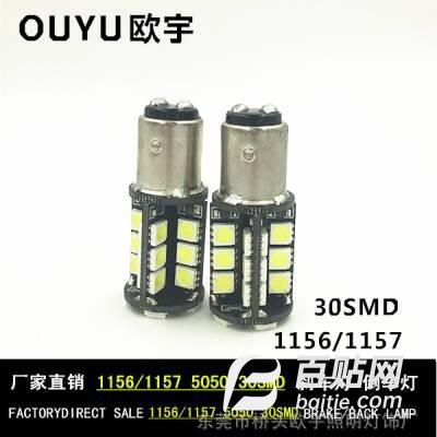 厂家直销1156/1157-30SMD5050 高位刹车灯 尾灯 转向灯 倒车灯图片