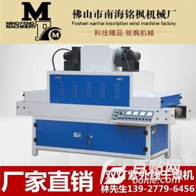 铭枫机械 双灯紫外线干燥机 供应优质的双灯UV紫外线干燥固化机图片