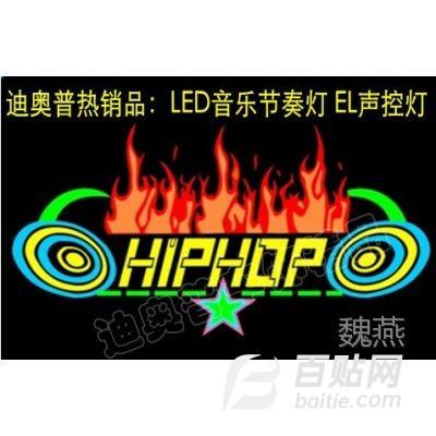 LED汽车音乐节奏灯 EL声控灯 LED音响灯 EL发光管 EL音控感应灯图片