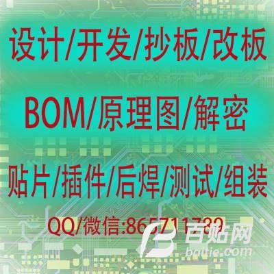 PCB抄板公司电子生产加工厂芯片解密公司电子OEM ODM图片