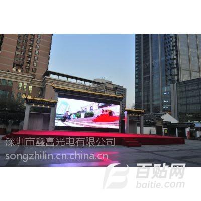 深圳市鑫富光电有限公司无锡户外全彩显示屏图片