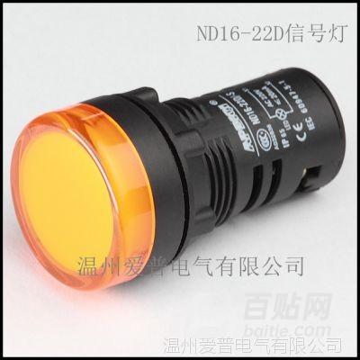 特价批发爱普按钮ND16-22DS LED信号灯 LED指示灯 22MM图片