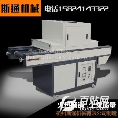 专业生产【斯通】 紫外线固化机 小型UV机 UV光固机 隧道式 UV固化机图片