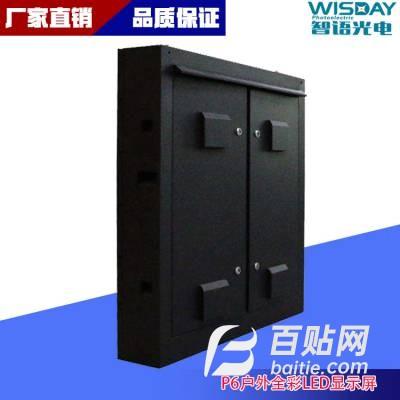 智语光电SMDP6户外全彩高清LED显示屏供应山东,安徽,天津,传媒,广告工程图片